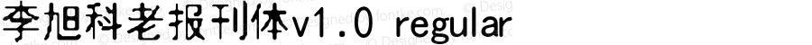 李旭科老报刊体v1.0 regular v 1.0李旭科拥有此字体版权,使用需取得授权。联系电话:13830808900  QQ:295716442 微信号:seakerlee