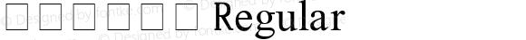 交行数字字体 Regular Version 3.00 June 13, 2012