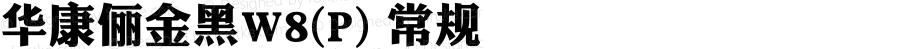 华康俪金黑W8(P) 常规 Version 1.00 April 9, 2002, initial release