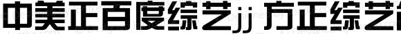 中美正百度综艺jj 方正综艺简体Arial 0.85