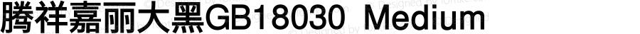 腾祥嘉丽大黑GB18030