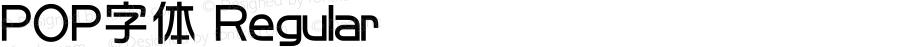 POP字体 Regular Version 1.00 April 8, 2016, initial release