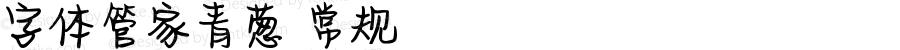 字体管家青葱 常规 Version 1.00