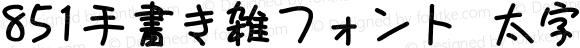 851手書き雑フォント 太字 Bold