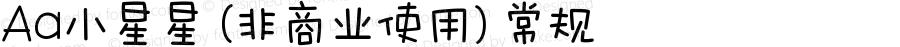 Aa小星星 (非商业使用) 常规 Version 1.000