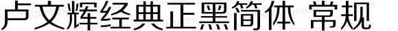 卢文辉经典正黑简体 常规 Version 0.00 June 30, 2010