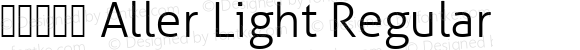 服务器字体 Aller Light Regular Version 1.00 August 15, 2015, initial release