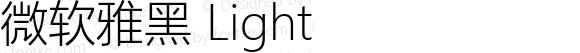 微软雅黑 Light Version 6.22
