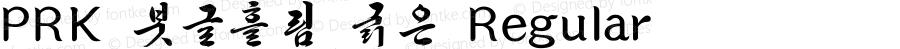 PRK 붓글흘림 굵은 Regular 3.0