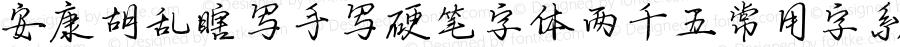 安康胡乱瞎写手写硬笔字体两千五常用字系列一点零版本 Regular Version 2.00
