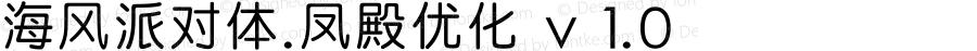 海风派对体.凤殿优化 v 1.0  Version 1.40 June 29, 2017