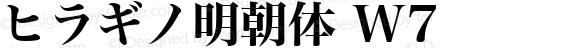 ヒラギノ明朝体 W7