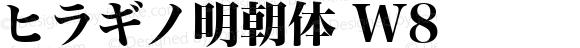 ヒラギノ明朝体 W8