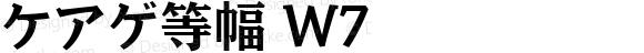 ケアゲ等幅 W7