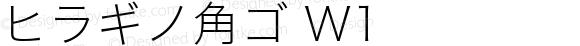 ヒラギノ角ゴ W1