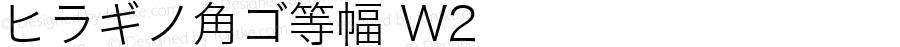 ヒラギノ角ゴ等幅 W2