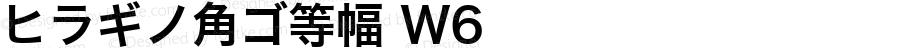 ヒラギノ角ゴ等幅 W6