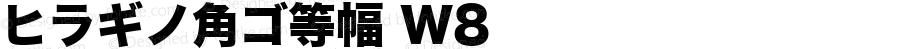ヒラギノ角ゴ等幅 W8