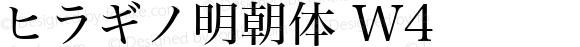 ヒラギノ明朝体 W4