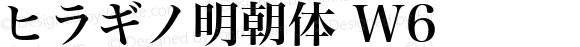 ヒラギノ明朝体 W6