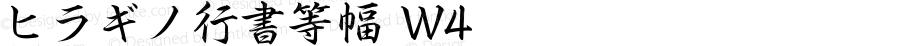 ヒラギノ行書等幅 W4