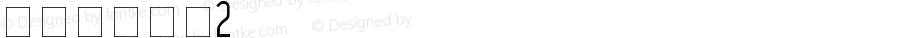 新版票号字体2 Regular ★专业★字体★制作  By 易明字体工作室  QQ:1982228465  网址:http://www.aibangtao.com  ★票据字体│银行字体│发票字体│证书字体│行驶证字体│身份证字体