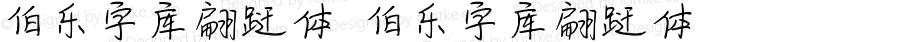 伯乐字库翩跹体 伯乐字库翩跹体 Version 1.00 June 13, 2016, initial release