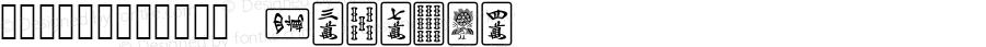麻将字体(输入英文有效) Regular Version -28525.00 October 27, 2009