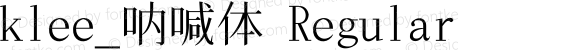 klee_呐喊体 Regular 0.01; (gw1818140)