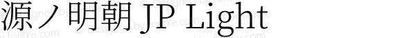 源ノ明朝 JP Light