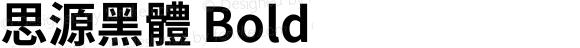 思源黑體 Bold