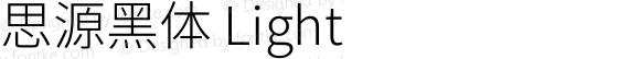 思源黑体 Light