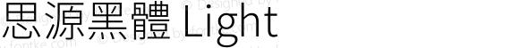 思源黑體 Light