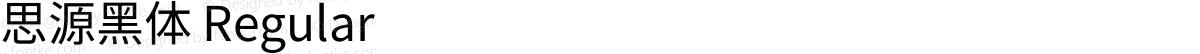 思源黑体 Regular