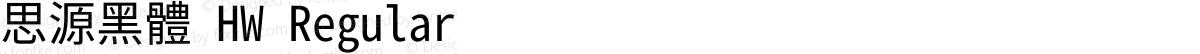 思源黑體 HW Regular
