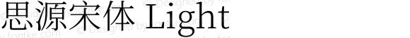 思源宋体 Light