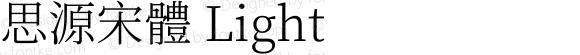 思源宋體 Light