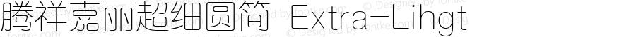 腾祥嘉丽超细圆简 Extra-Lihgt Version 1.10 November 18, 2017