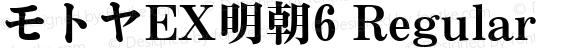 モトヤEX明朝6 Regular Version 4.00
