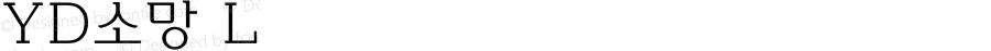 YD소망 L Version 3.4; 빌드 20120415