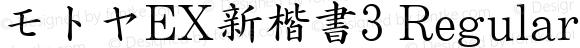 モトヤEX新楷書3 Regular Version 4.20