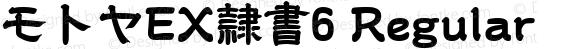 モトヤEX隷書6 Regular Version 1.00