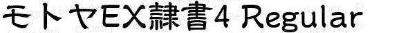 モトヤEX隷書4 Regular Version 1.00