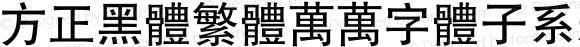 方正黑体繁体 <字体子系未定义>