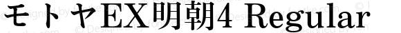 モトヤEX明朝4 Regular Version 4.00