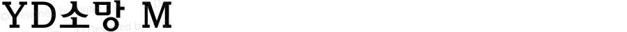 YD소망 M Version 3.4; 빌드 20120415