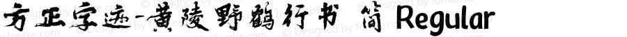 方正字迹-黄陵野鹤行书 简 Regular Version 1.00