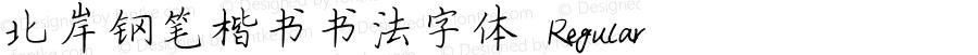 北岸钢笔楷书书法字体 Regular Version 3.12