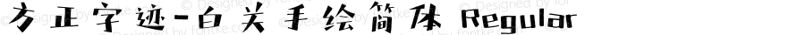 方正字迹-白关手绘简体