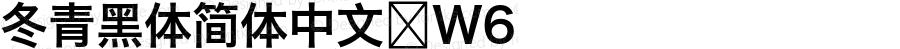 冬青黑体简体中文 W6